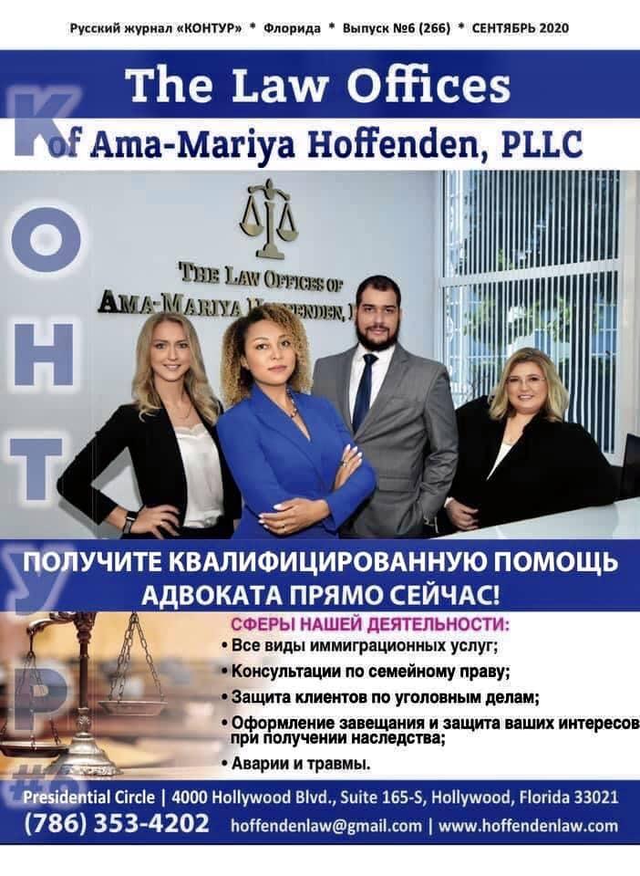 Юридический офис
